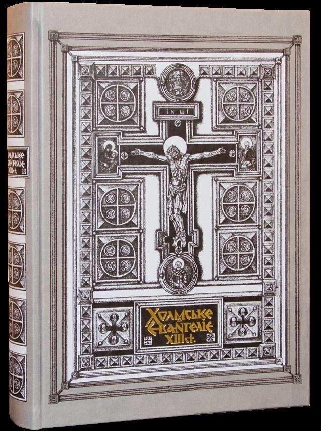 Холмское Евангелие XIII в.
