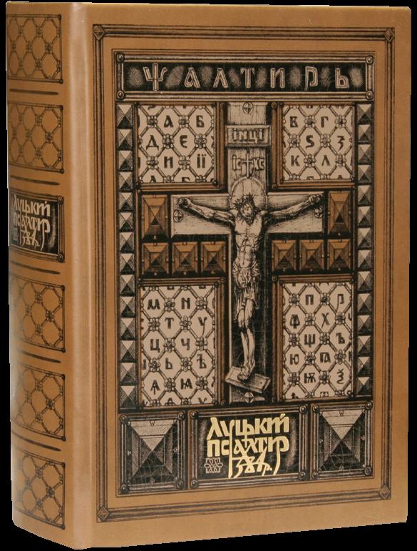 Луцький Псалтир 1384 р.