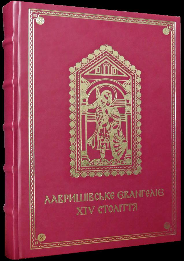 Лавришівське Євангеліє XIV ст.